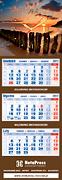 kalendarze trójdzielne morze, kalendarz trójdzielny morze, kalendarze trójdzielne 2012 morze, kalendarze 2013 trójdzielne morze