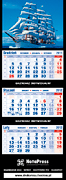 kalendarze trójdzielne żaglowiec, kalendarz trójdzielny żaglowiec, kalendarze trójdzielne 2012 żaglowiec, kalendarze 2013 trójdzielne żaglowiec